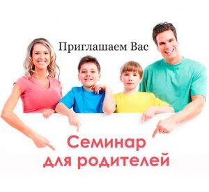 Семинары для родителей