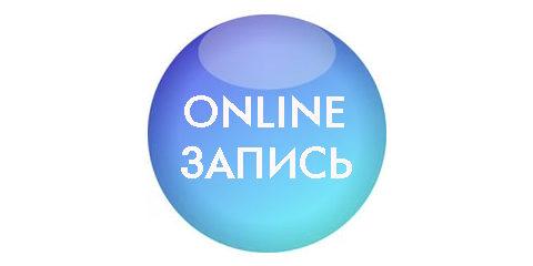 Запись на прием онлайн