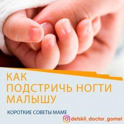 Как подстричь ногти малышу