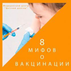 8 мифов о вакцинации