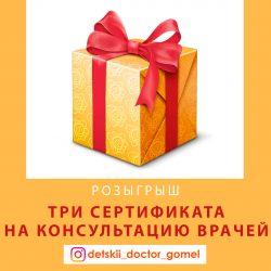 Разыгрываем три сертификата на врачей