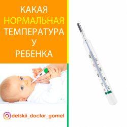 Какая нормальная температура у ребенка