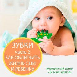 режутся зубки — как облегчить жизнь себе и ребенку