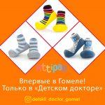 АТТИПАСЫ - идеальная первая обувь для малыша
