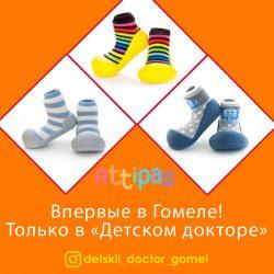 АТТИПАСЫ — идеальная первая обувь для малыша