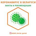 Коронавирус в Беларуси - факты и рекомендации