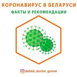 Коронавирус в Беларуси — факты и рекомендации