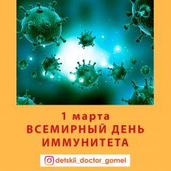 Про иммунитет